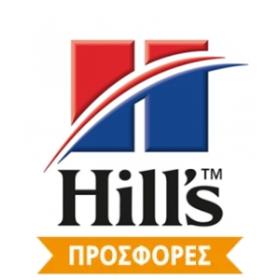 Hill's ΠΡΟΣΦΟΡΕΣ