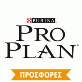 ProPlan ΠΡΟΣΦΟΡΕΣ